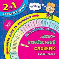 УЛА Англо-украинский словарь. Базовые слова