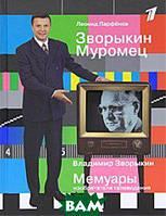 Парфенов Л., Зворыкин В. Зворыкин Муромец. Мемуары изобретателя телевидения