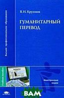 Крупнов В.Н. Гуманитарный перевод