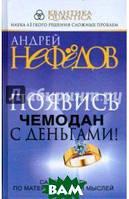 Нефедов Андрей Иванович Появись чемодан с деньгами! Самоучитель по материализации мыслей