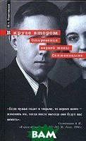 Решетовская Н. В круге втором. Откровения первой жены Солженицына
