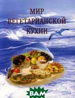 Мир вегетарианской кухни