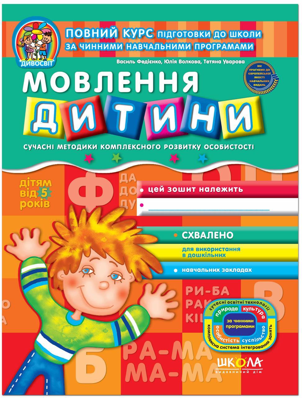 Речь ребенка (для детей от 5 лет)
