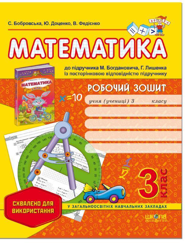 Рабочая тетрадь к  учебнику Богдановича. Математика 3 класс