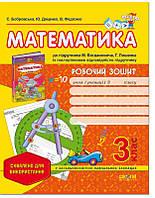 Рабочая тетрадь к  учебнику Богдановича. Математика 3 класс, фото 1