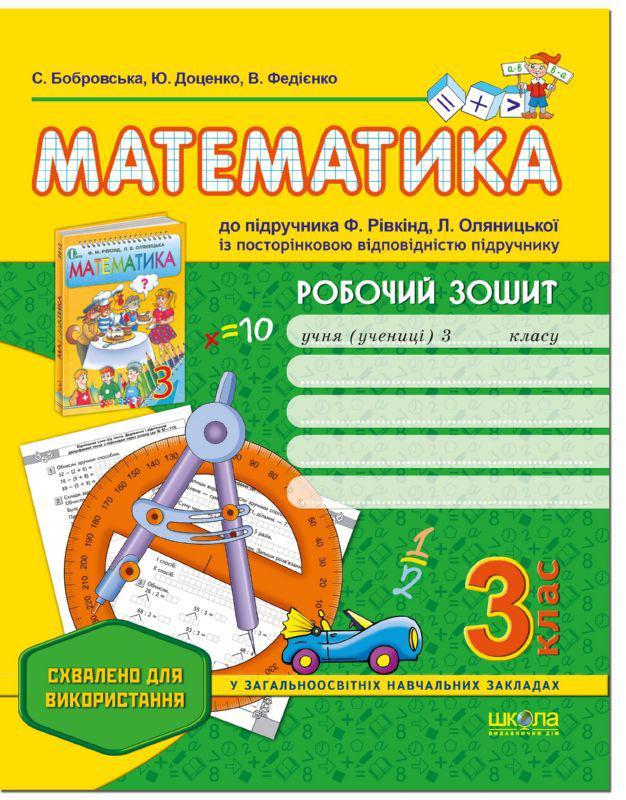 Рабочая тетрадь 3 класс. Математика к учебнику Ривкинд