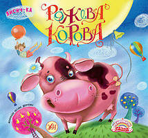 Невероятные сказки УЛА Розовая корова