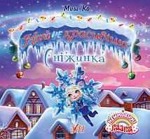 Невероятные сказки УЛА Самая некрасивая Снежинка
