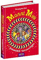 Молли Мун и удивительные путешествия во времени, фото 1