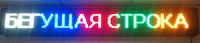 Влагостойкая бегущая строка,вывеска LED 167*40 цветная +WI-FI