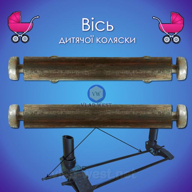 Вісь колясочна (для колеса дитячих візочків)