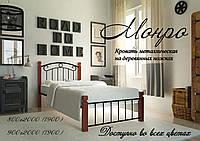 Одноместная металлическая кровать Монро на деревянных стойках
