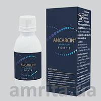 Анкарцин®-раствор FORTE  Комплексное оздоровление организма на клеточном уровне.