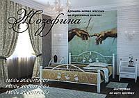 Стильная кованая кровать Жозефина на деревянных стойках