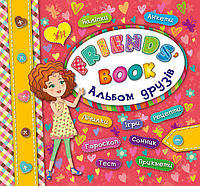 Книга УЛА Альбом друзей Friends book, фото 1