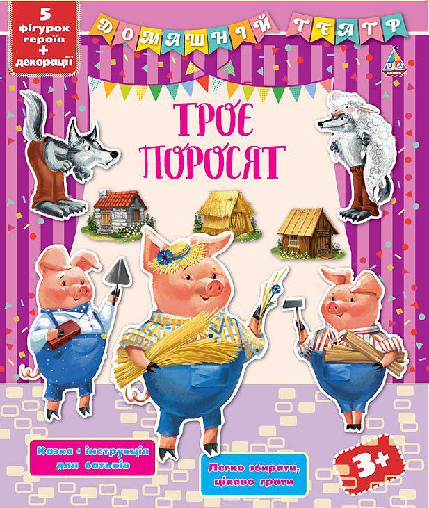 Домашний театр УЛА Три поросенка
