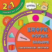 Справочник тренажер для дошкольников УЛА Цифры, формы, цвета и прописи