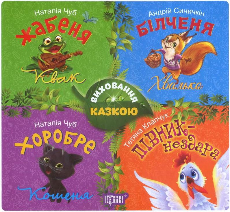 Воспитание сказкой Торсинг Сборник сказок для малышей Книга 1