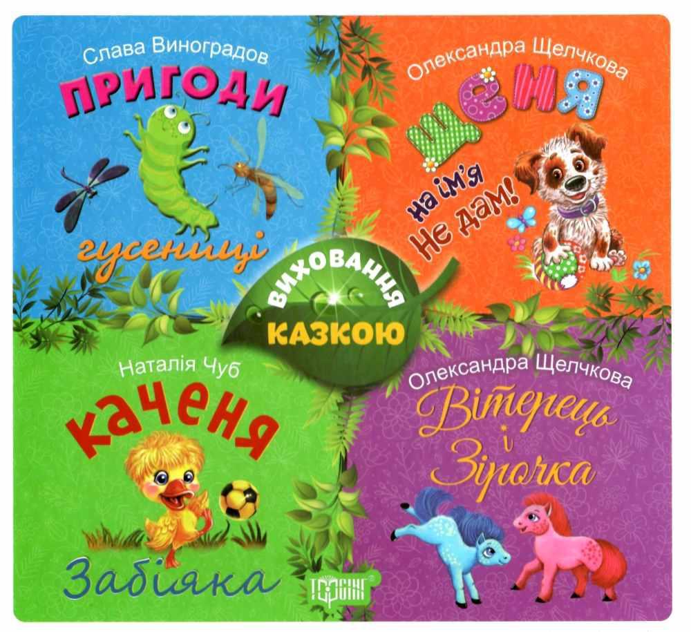 Воспитание сказкой Торсинг Сборник сказок для малышей Книга 2