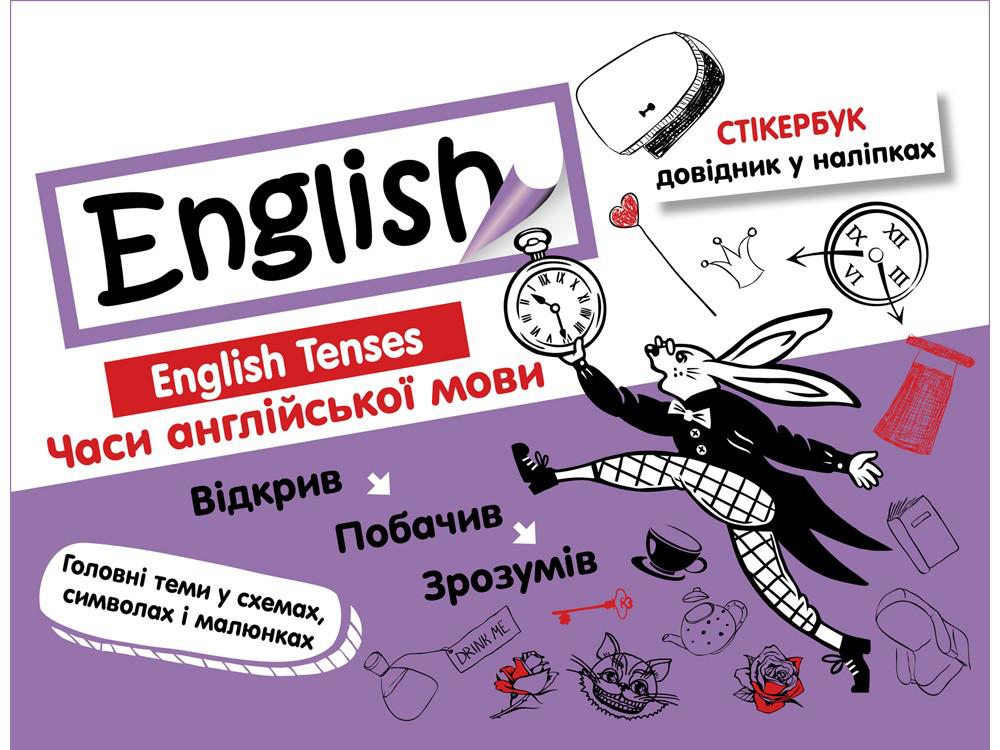 Стикербук АССА Времена английского языка