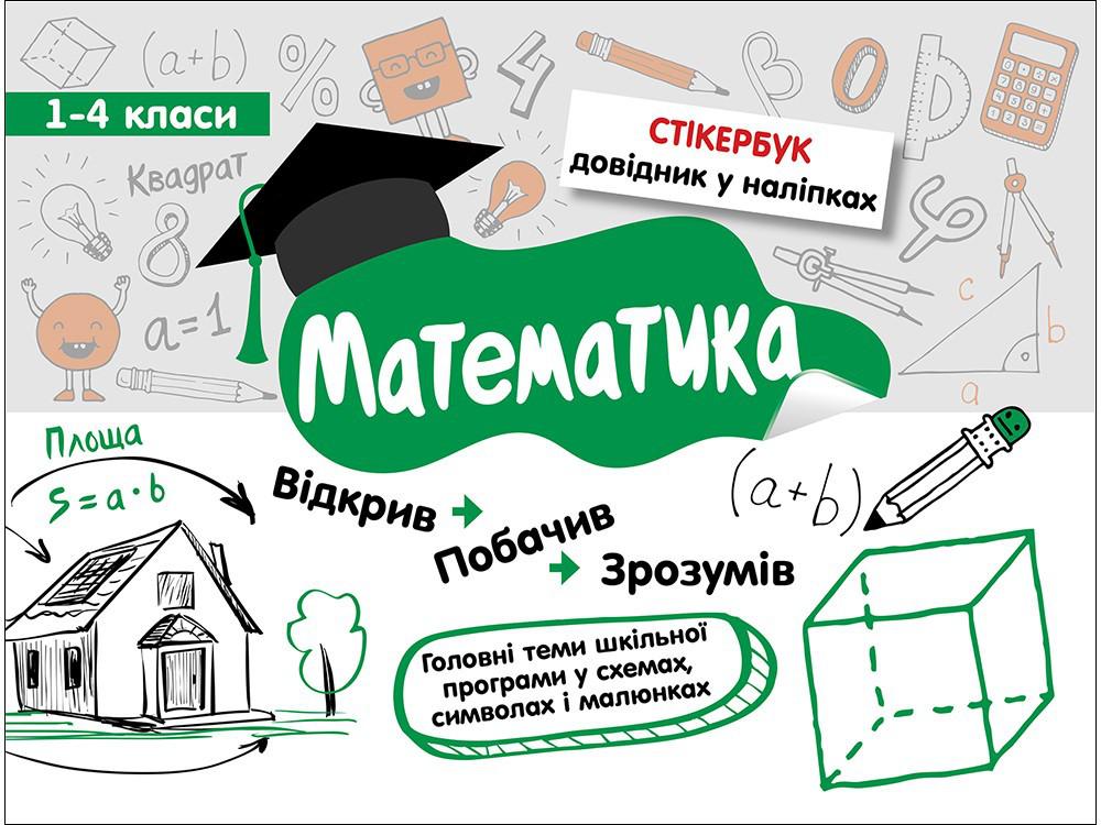 Стикербук АССА Математика 1-4 классы