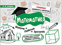 Стикербук АССА Математика 1-4 классы, фото 1