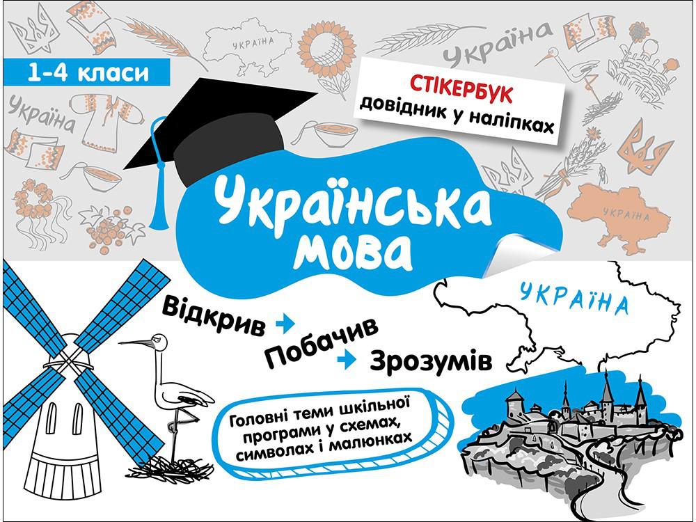 Стикербук АССА Украинский язык 1-4 классы