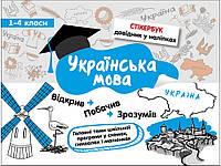 Стикербук АССА Украинский язык 1-4 классы, фото 1