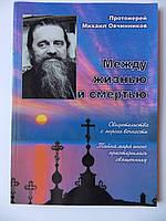 Между жизнью и смертью. Свидетельства с порога вечности. Протоиерей Михаил Овчинников