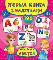 Первая книга с наклейками УЛА Английская азбука