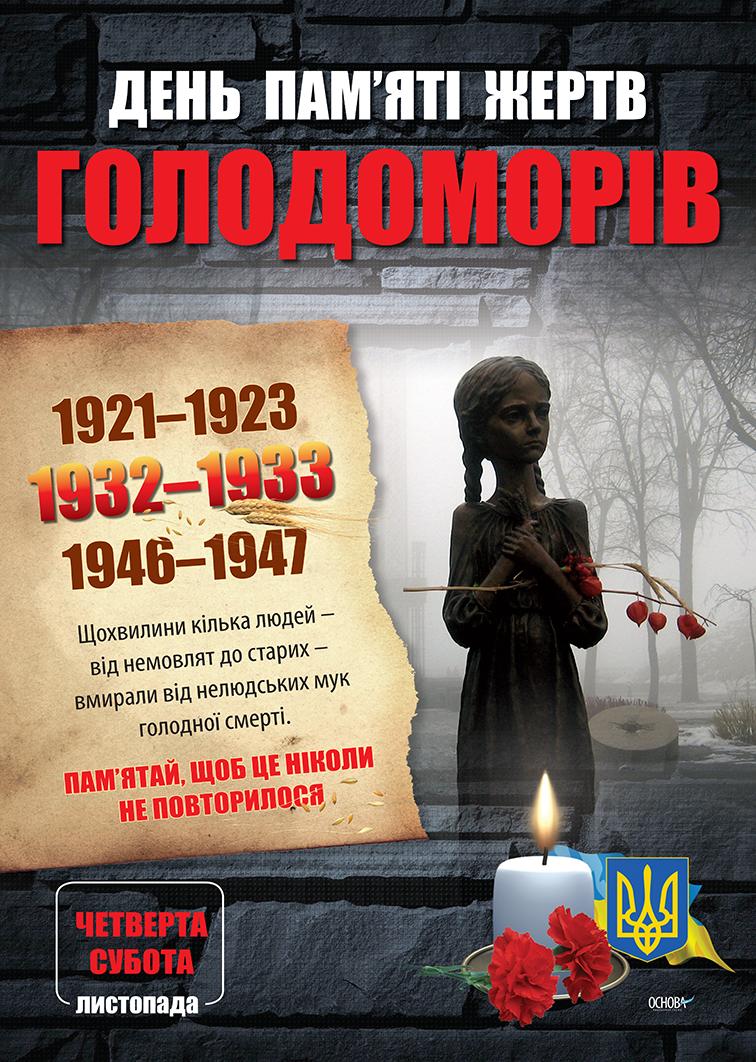 Комплект плакатов Основа Дни памяти украинского народа