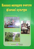 Книга Пiдручники i посiбники Молодого учителя физической культуры