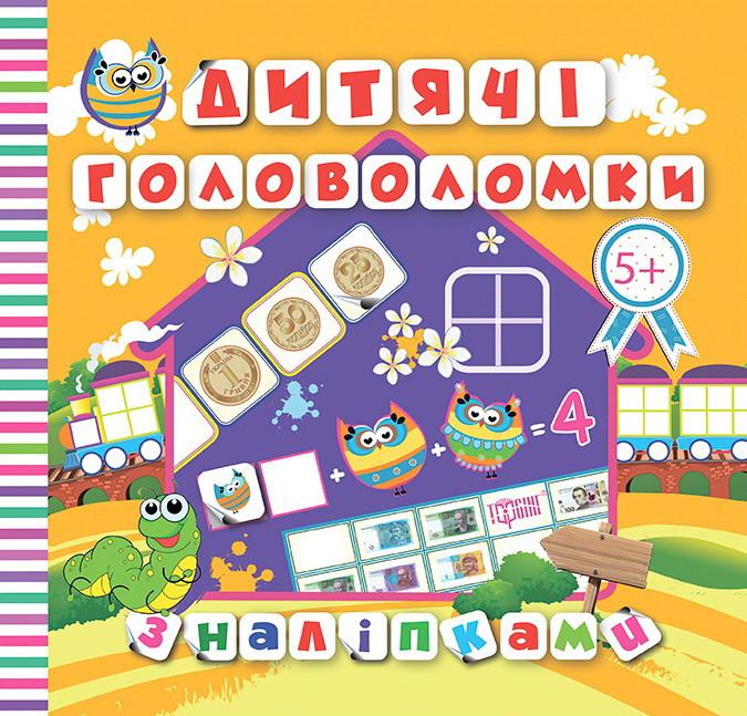 Детские головоломки с наклейками Торсинг Гусеница 5+