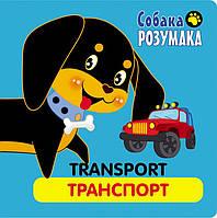 Собака Разумака АССА Транспорт, фото 1
