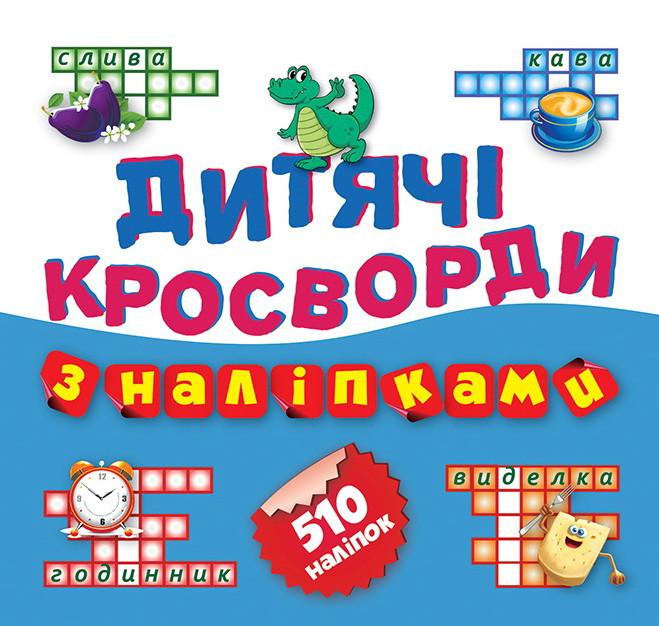 Детские кроссворды с наклейками Торсинг Крокодил