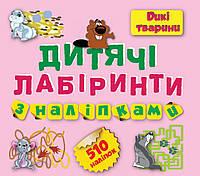 Детские лабиринты с наклейками Торсинг Дикие животные