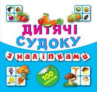 Детские судоку с наклейками Торсинг Овощи