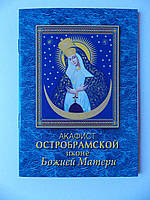Акафист  Остробрамской  иконе  Божией  Матери