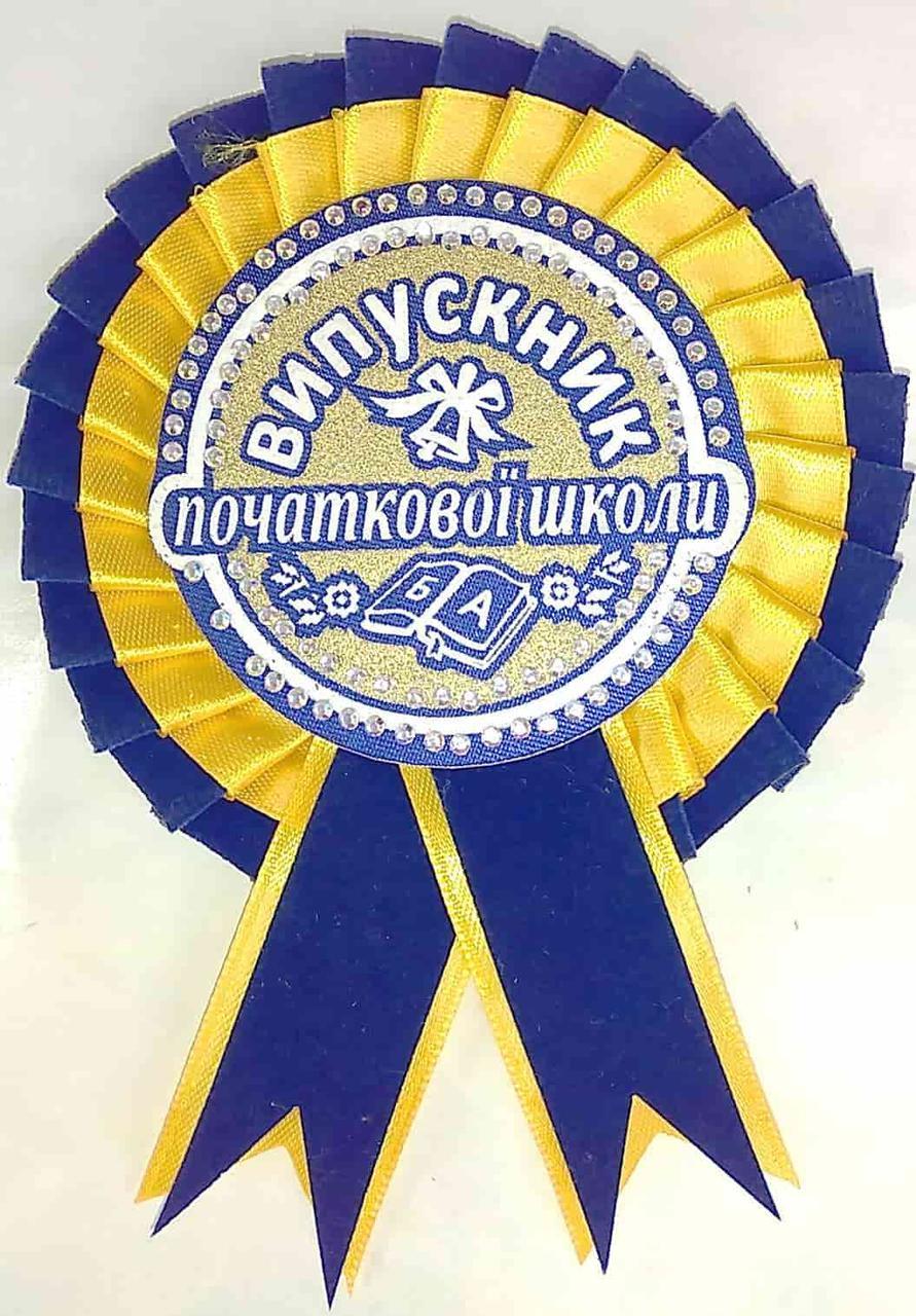 Значок выпускника начальной школы (желто-синий)