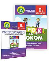 Шаг за шагом. Домашняя логопедическая тетрадь по преодолению заикания у детей шестого года жизни