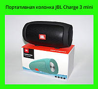 Портативная колонка JBL Charge 3 mini