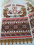 Свадебный рушник. Длина 1,50 м (габардин), фото 2