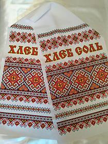 Весільний рушник для короваю Україна