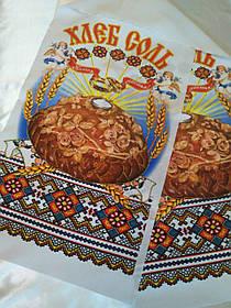 Весільний рушник Хліб Сіль