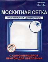 Антимоскитная сетка на окно 1.5м Х 1.5м белая с самоклеящейся лентой для крепления, сетка от комаров на окно