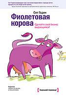 Фиолетовая корова. Сделайте свой бизнес выдающимся! Годин Сет.