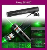Лазер 303 LED