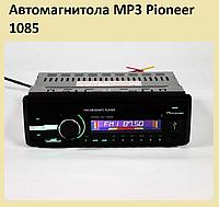 Автомагнитола MP3 Pioneer 1085