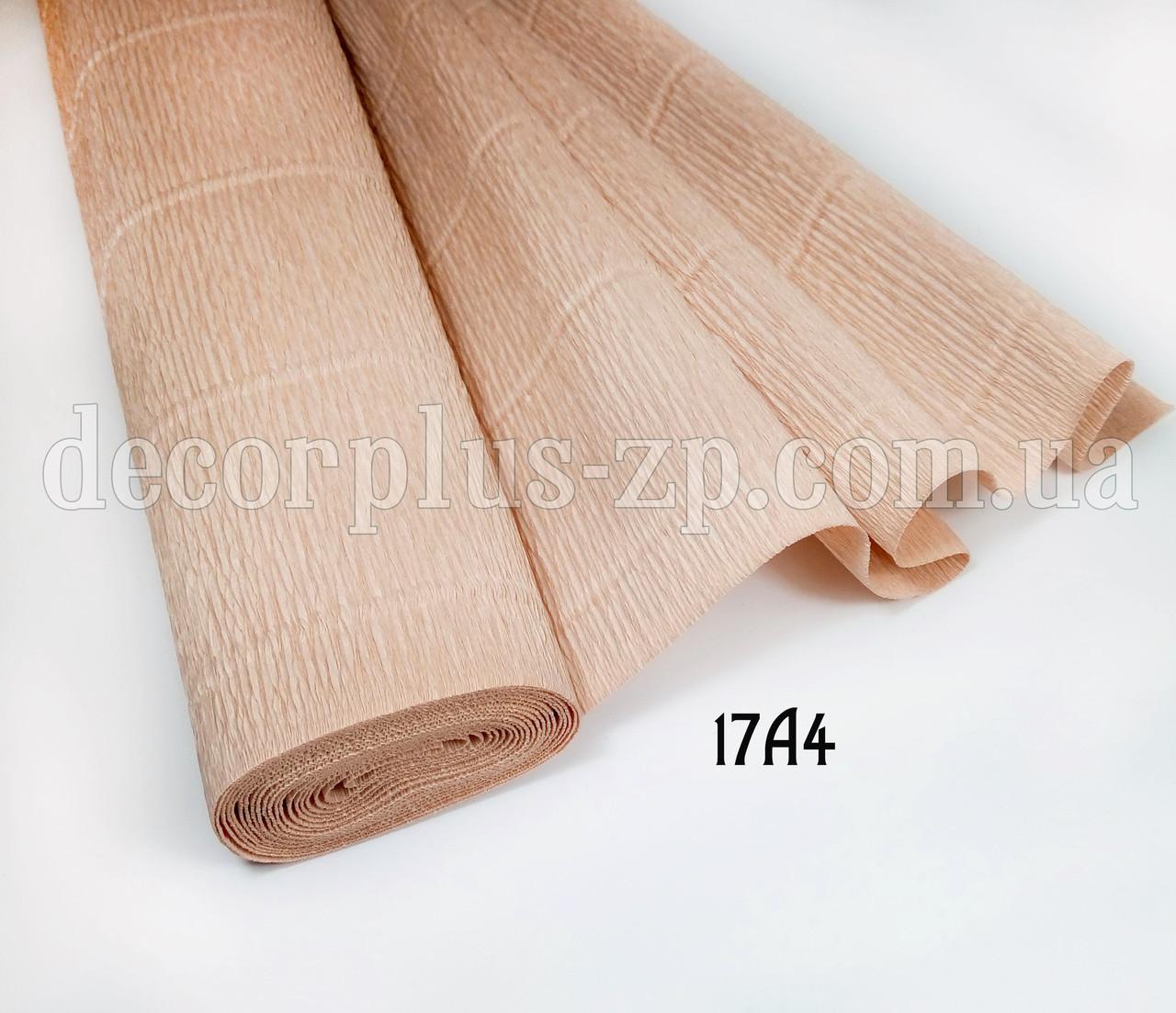 Креп бумага Италия Cartotecnica Rossi, №17А4