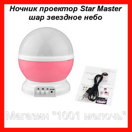 Ночник проектор Star Master шар звездное небо!Лучший подарок, фото 2
